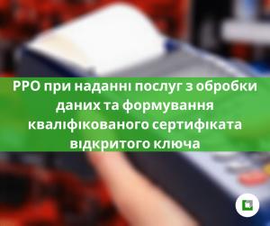 РРО при наданні послуг з обробки даних та формування кваліфікованого сертифіката відкритого ключа