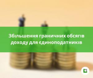 Збільшення граничних обсягів доходу для єдиноподатників