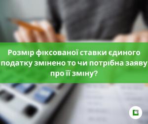 Розмір фіксованої ставки єдиного податку зміненото чи потрібна заяву про її зміну?