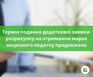 Термін подання додаткової заявки-розрахунку на отримання марок акцизного податку продовжено