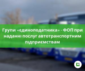 Групи «єдиноподатника» - ФОП при наданні послуг автотранспортним підприємствам