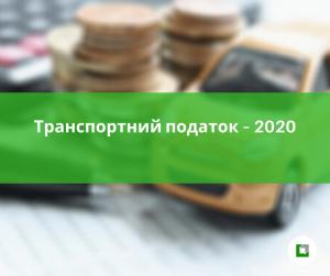 Транспортний податок – 2020