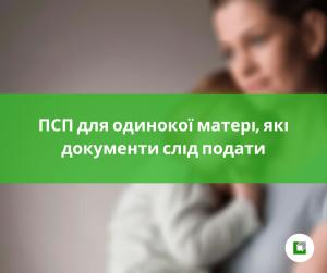ПСП для одинокої матері, які документи слід подати