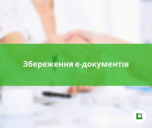 Збереження е-документів