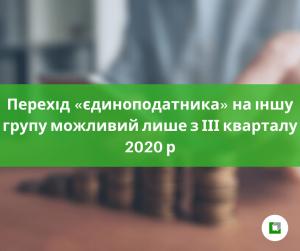 Перехід «єдиноподатника» на іншу групу можливий лише з ІІІ кварталу 2020 р