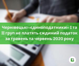 Чернівецькі«єдиноподатники» І та ІІ груп не платять єждиний податок за травень та червень 2020 року