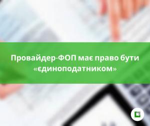 Провайдер-ФОП має право бути «єдиноподатником»