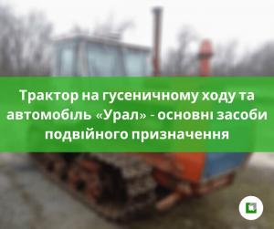 Трактор на гусеничному ходу та автомобіль «Урал» -основні засоби подвійного призначення