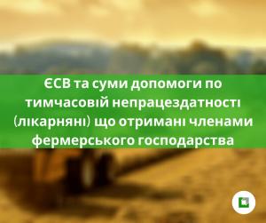 ЄСВ та суми допомоги по тимчасовій непрацездатності (лікарняні)що отримані членами фермерського господарства
