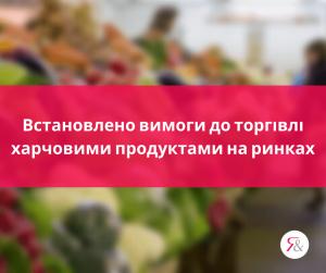 Встановлено вимоги до торгівлі харчовими продуктами на ринках
