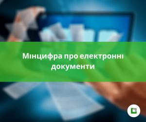 Мінцифра про електронні документи