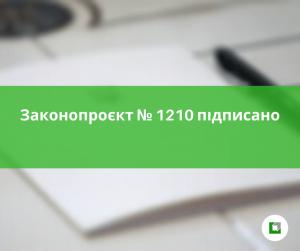 Законопроєкт № 1210 підписано