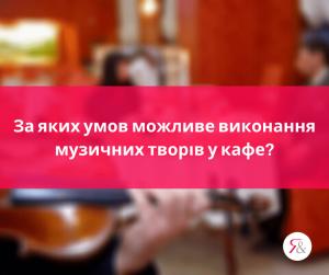 За яких умов можливе виконання музичних творів у кафе?