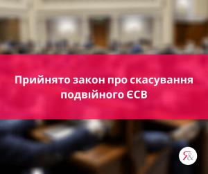 Прийнято закон про скасування подвійного ЄСВ