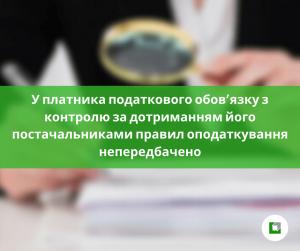 У платника податкового обов'язку з контролю за дотриманням його постачальниками правил оподаткування непередбачено