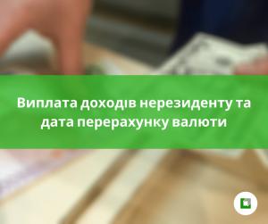 Виплата доходів нерезиденту та дата перерахунку валюти