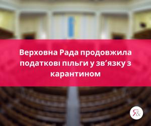 Верховна Рада продовжила податкові пільги у зв'язку з карантином