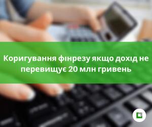Коригування фінрезу якщо дохід не перевищує 20 млн гривень