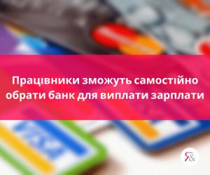 Працівники зможуть самостійно обрати банк для виплати зарплати