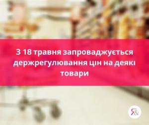 З 18 травня запроваджується держрегулювання цін на деякі товари