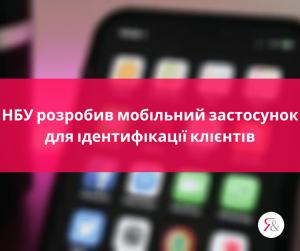 НБУ розробив мобільний застосунок для ідентифікації клієнтів