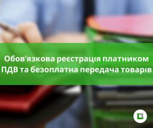Обов'язкова реєстрація платником ПДВ та безоплатна передача товарів