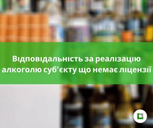 Відповідальність за реалізацію алкоголю суб'єкту що немає ліцензії