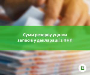 Суми резерву уцінки запасів у декларації з ПНП