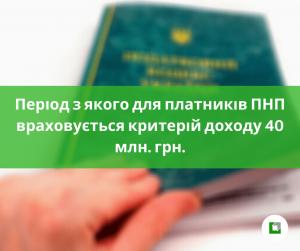 Період з якого для платників ПНП враховується критерій доходу 40 млн. грн.