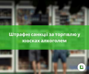 Штрафні санкції за торгівлю у кіосках алкоголем