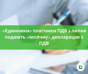 «Єдинники» платники ПДВ з липня подають «місячну» декларацію з ПДВ