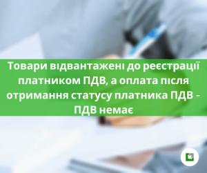 Товари відвантажені до реєстрації платником ПДВ,а оплата після отримання статусу платника ПДВ – ПДВ немає