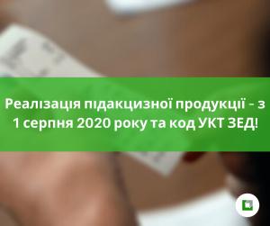 Реалізація підакцизної продукції – з 1 серпня 2020 року та код УКТ ЗЕД!