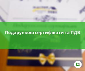 Подарункові сертифікати та ПДВ
