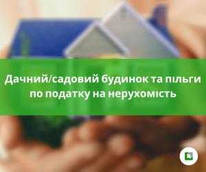 Дачний/садовий будинок та пільги по податку на нерухомість