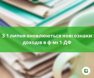 З 1 липня оновлюються нові ознаки доходів в ф-мі 1-ДФ