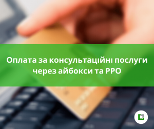 Оплата за консультаційні послуги через айбокси та РРО