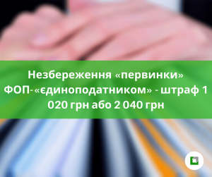 Незбереження «первинки» ФОП-«єдиноподатником» -штраф 1 020 грн або 2040 грн