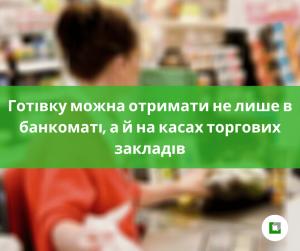 Готівку можна отримати не лише в банкоматі, а й на касах торгових закладів