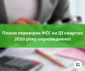 Плани перевірок ФСС на ІІІ квартал 2020 року оприлюднено!