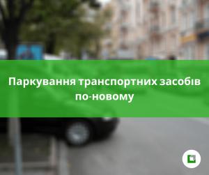 Паркування транспортних засобів по-новому
