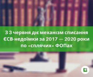 З 3 червня діє механізм списання ЄСВ-недоїмки за 2017 — 2020 роки по «сплячих» ФОПах