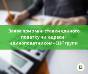 Заява при зміні ставки єдиного податку чи адреси»єдиноподатником» ІІІ-ї групи