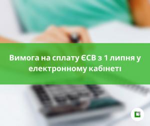 Вимога на сплату ЄСВ з 1 липня у електронному кабінеті