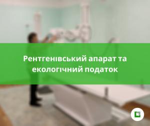 Рентгенівський апарат та екологічний податок