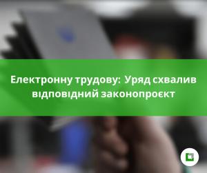 Електронну трудову: Уряд схвалив відповідний законопроєкт