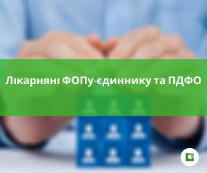 Лікарняні ФОПу-єдиннику та ПДФО