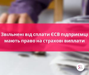 Звільнені від сплати ЄСВ підприємці мають право на страхові виплати