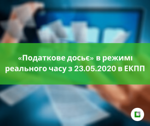 «Податкове досьє» в режимі реального часу з 23.05.2020 в ЕКПП