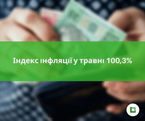 Індекс інфляції у травні 100,3%